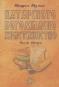 Катарското богомилско християнство. Част 2