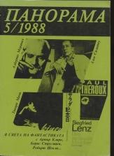 Панорама, брой 5 - 1988 г.