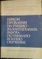 Някои проблеми на учебно възпитателната работа  по начално Военно обучение - Методическо пособие