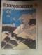 Юмористическая газета Крокодил бр. 28 / 1978