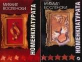 Номенклатурата. Том 1-2. Господстващата класа на СССР