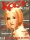 Коса & стил, Октомври 2003