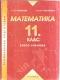МАТЕМАТИКА ЗА 11 КЛАС
