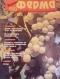 Успешна ферма. Бр. 9 / 1993