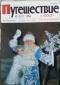 Путешествие в СССР бр. 6/1988