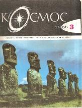Космос брой, 3 - 1986г.