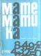 МАТЕМАТИКА, бр. 1 - 1990г.