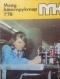 Млад конструктор.Бр. 1, 10 / 1978