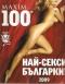 Maxim 100-ТЕ НАЙ - СЕКСИ БЪЛГАРКИ!
