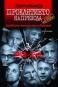 Проклятието на прехода. Загубеният четвърт век на България - 1989 - 2014