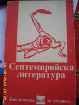 Септемврийска литература