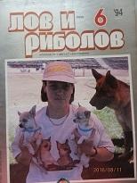 Лов и риболов. Бр. 6 / 1984