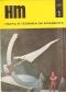Наука и техника за младежта, брой 1 - 1971г