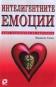 Интелигентните емоции: Нова психология на чувствата