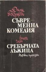 СЪВРЕМЕННА КОМЕДИЯ, ЧАСТ 2 - СРЕБЪРНАТА ЛЪЖИЦА