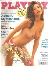 Playboy - Брой 44 Ноември 2005