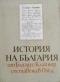 История на България от Блазиус Клайнер, съставена в 1716 г.