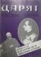 Царят и неговият съветник - Книга за Цар Борис III и Любомир Лулчев