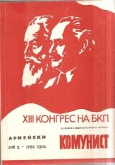 АРМЕЙСКИ КОМУНИСТ Бр. 5 - 1986 г. Военнополитическо списание на главното политическо управление на народната армия