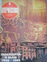 Списание ОТЕЧЕСТВО, бр. 8 - 1985 г.