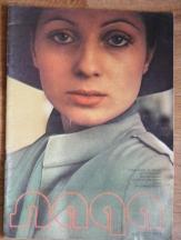 Списание Лада, АВГУСТ - 1975 г.