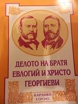 Делото на братя Евлогий и Христо Георгиеви