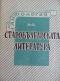 Антология на Старобългарската  литература