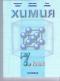 Химия за 7 клас