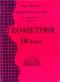 Решения и указания на задачите от учебника по геометрия за 10 клас