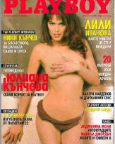 Playboy - Брой 1 Април 2002