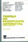 Творци на Българската литература, том 3