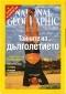 National Geographic - Тайните на дълголетието Ноември 2005