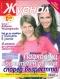 Журнал, брой 42 2006