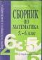 Сборник по Математика за 5. - 6. клас