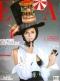 EVA, брой 117 Август 2008