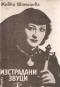 Изстрадани звуци /  Романът на Недялка Симеонова - първата българска цигуларка