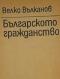 Българското гражданство