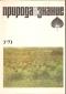 ПРИРОДА И ЗНАНИЕ, Бр. 3 - 1973