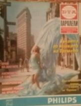 Паралели бр. 13 / 1994