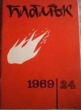 Пламък, бр 24/1969 година