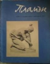 Пламък, брой 10/1959 година