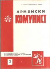 АРМЕЙСКИ КОМУНИСТ Бр. 3 - 1987 г. Военнополитическо списание на главното политическо управление на народната армия