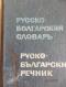 Русско-болгарский словарь. Руско-български речник