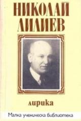 Николай Лилиев - Лирика
