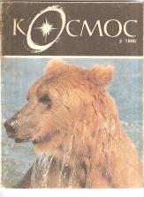 Космос брой, 3 - 1990г.