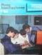 Млад конструктор.Бр. 1-2, 8, 10 / 1984