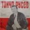Тончо Русев – Забавна и танцова музика от Тончо Русев