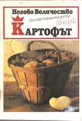 222 СВЕТОВНИ РЕЦЕПТИ КАРТОФЪТ