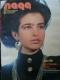 Лада, БР. 8/1988 г.
