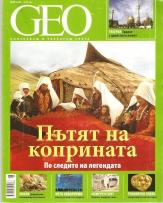 GEO ОПОЗНАВАШ И РАЗБИРАШ СВЕТА, БР. 06 -2008г.